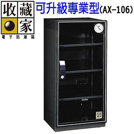 收藏家【114公升】可升級專業型_電子防潮箱 AX-106