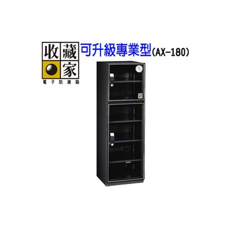 收藏家【174公升】可升級專業型_電子防潮箱 AX-180
