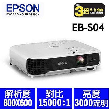 EPSON EB-S04 3LCD商用投影機