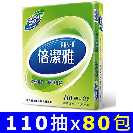 Paseo倍舒柔 超質感抽取式衛生紙110抽x80包/箱