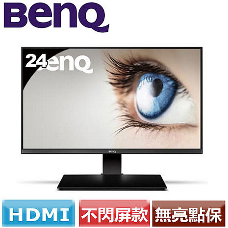BENQ 24型薄邊框廣視角液晶螢幕 EW2440ZH