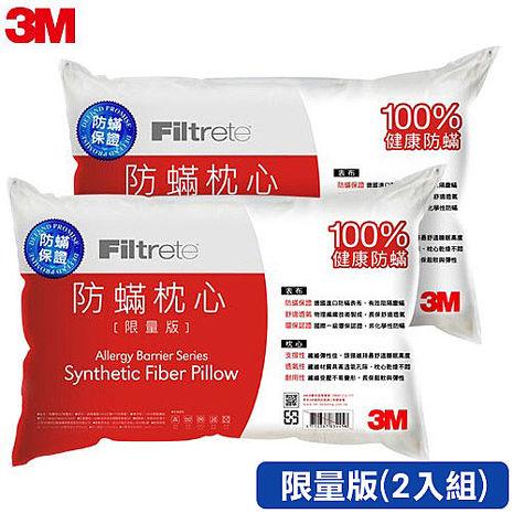 【3M】Filtrete防蟎枕心(限量版)(2入組)