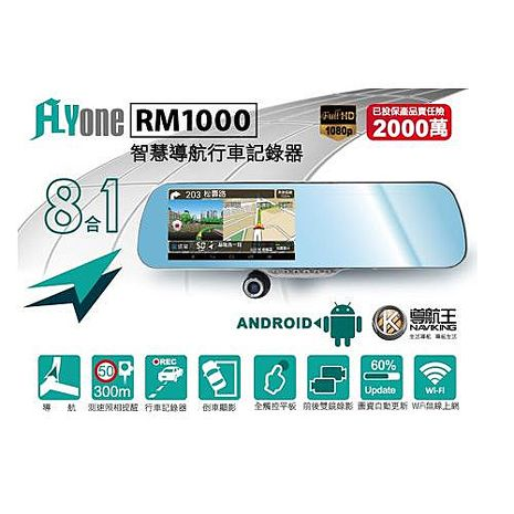 【內建導航款】FLYone RM1000 Android觸控智慧導航 後視鏡行車記錄器