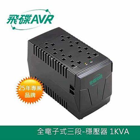 FT飛碟 三段全電子式 1KVA 穩壓器