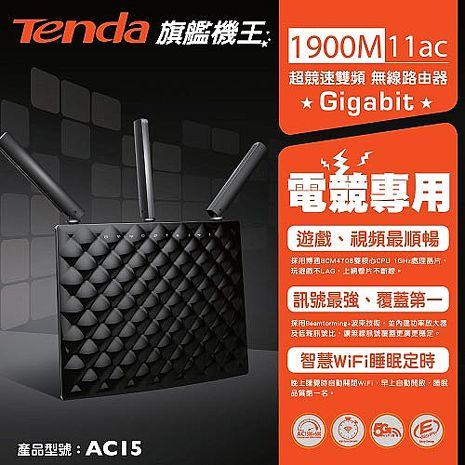 Tenda AC15 1900M 11AC 超競速雙頻無線路由器