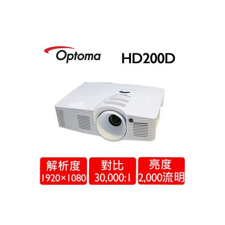Optoma 奧圖碼 HD200D Full HD 3D劇院級投影機
