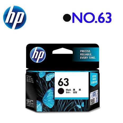 HP F6U62AA NO.63 原廠黑色墨水匣