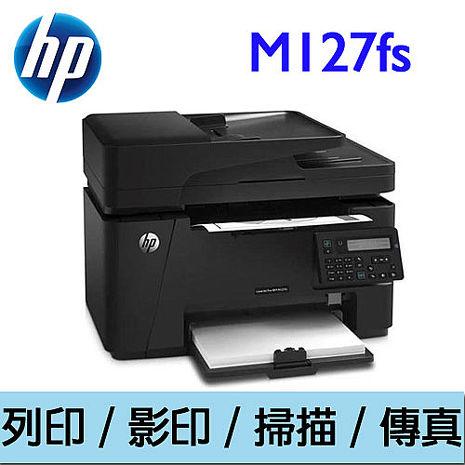 HP LaserJet M127fs 黑白雷射傳真複合機