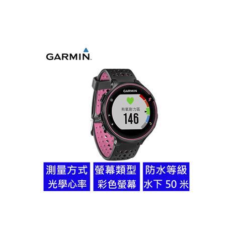 GARMIN Forerunner 235 GPS腕式心率跑錶 魅力粉