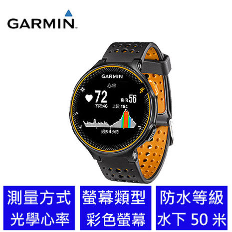 GARMIN Forerunner 235 GPS腕式心率跑錶 活躍橘