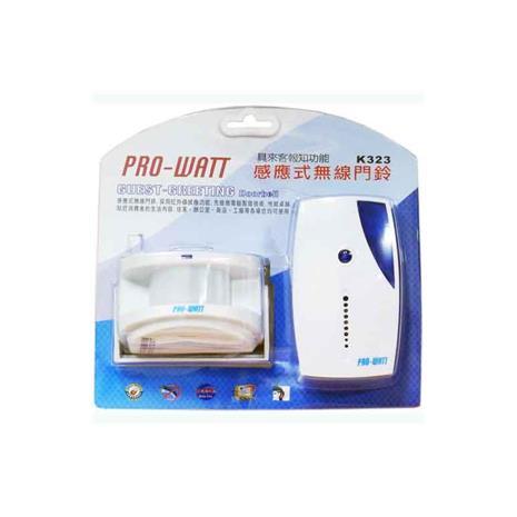 PRO-WATT K323感應式無線門鈴