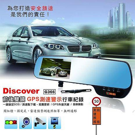 飛樂Discover G366 4.3吋 前後雙鏡GPS測速警示行車紀錄器(搭贈16G U-I高速記憶卡)