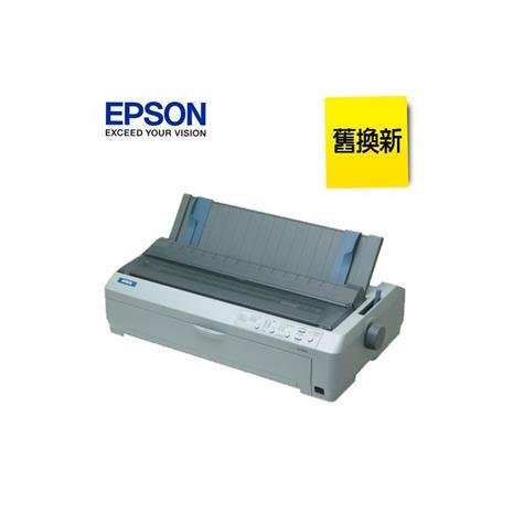 【舊換新】EPSON LQ-2090C 點矩陣印表機