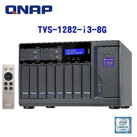 QNAP威聯通 TVS-1282-i3-8G 12Bay網路儲存伺服器