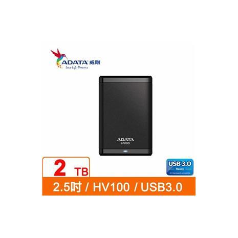 ADATA威剛 HV100 2TB(黑) USB3.0 2.5吋行動硬碟