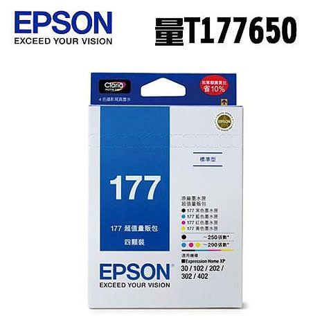 EPSON 原廠墨水匣 T177650 量販包