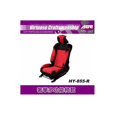 【預購】AGR 奢華多功能椅套L HY-855 BK+R-L  黑紅