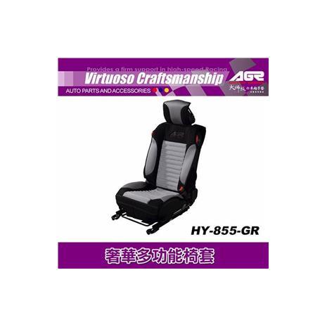 【預購】AGR 奢華多功能椅套L HY-855 BK+GR-L 黑灰