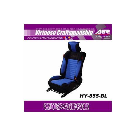【預購】AGR 奢華多功能椅套L HY-855 BK+BL-L 黑藍