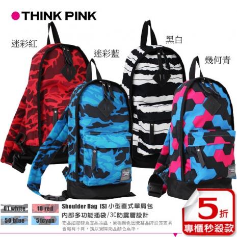 【THINK PINK】幻彩系列 玩色休閒 小型單肩背包