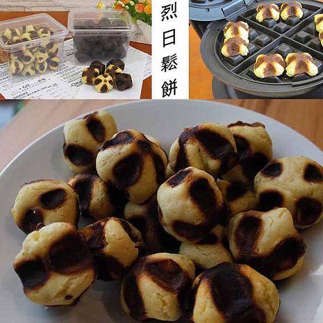 日式一口酥(烈日鬆餅) 團購價只要450元/3盒(原味/巧克力/綜合口味)幸福美味馬上擁有