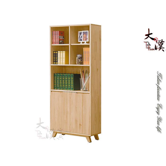 全實木2.7尺開放書櫃