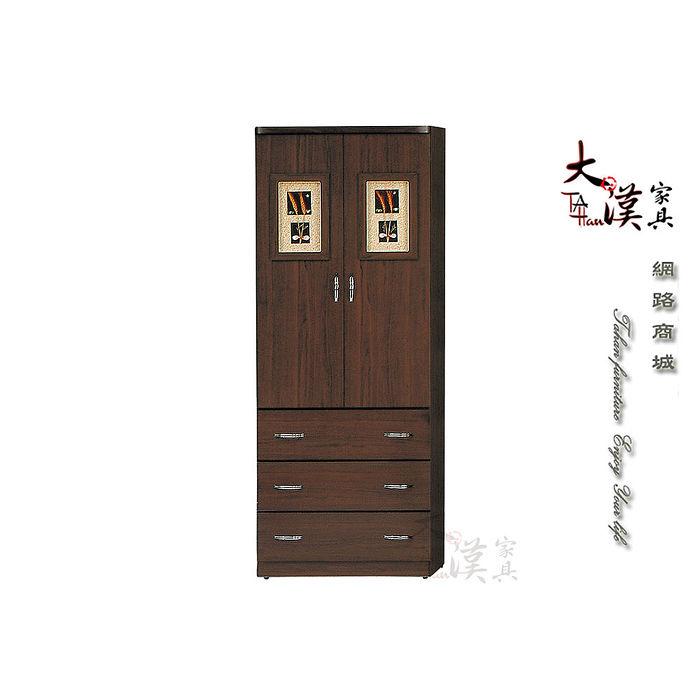 胡桃色2.5*7尺衣櫥(三抽)