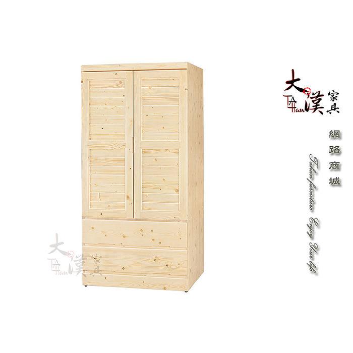 松木3*6尺衣櫥
