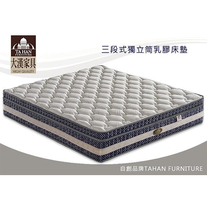 單人3.5尺三段式獨立筒乳膠床墊