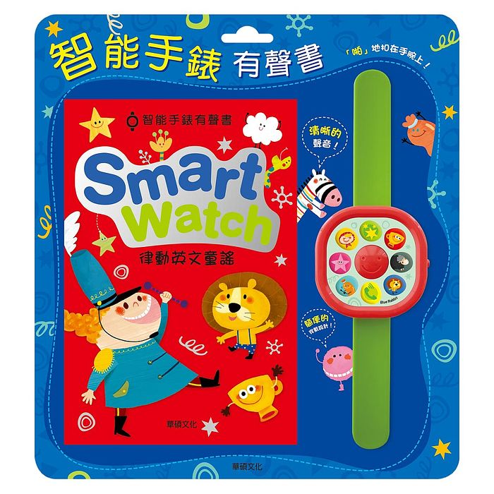 【Babytiger虎兒寶】華碩圖書- Smart watch英文律動童謠手錶書