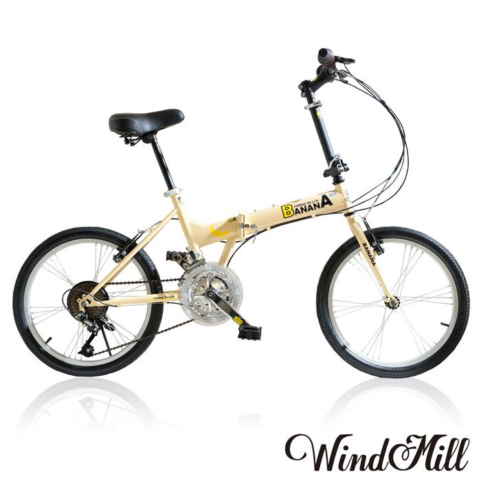 WindMill 潮流經典20吋24速加大坐墊折疊車_Banana