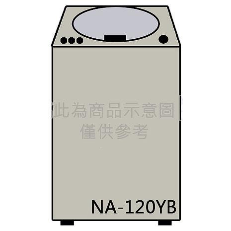 'Panasonic.'☆國際 12公斤 超強淨洗衣機NA-120YB-N  **免費基本安裝+舊機回收**