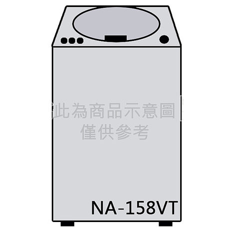 'Panasonic.'☆國際 14公斤水先淨超微米泡沫洗衣機 NA-158VT **免費基本安裝+舊機回收**
