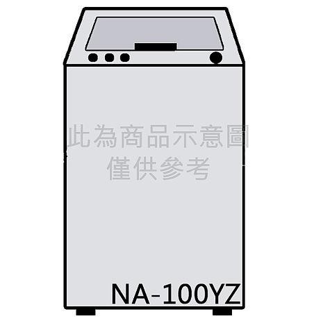 'Panasonic'☆國際 10公斤 單槽 洗衣機 NA-100YZ-H   **免費基本安裝+舊機回收**