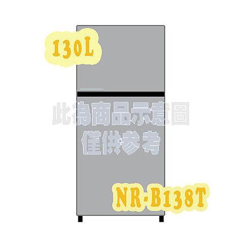 'Panasonic'☆國際130L雙門電冰箱 NR-B138T/NR-B138T-SL **免費基本安裝+舊機回收**