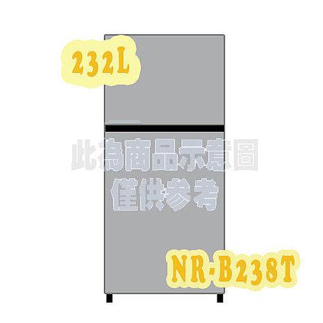 'Panasonic'☆國際232L雙門電冰箱 NR-B238T/NR-B238T-SL **免費基本安裝+舊機回收**
