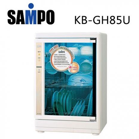 'SAMPO'☆ 聲寶 四層光觸媒紫外線烘碗機 KB-GH85U /KBGH85U