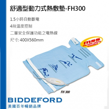 'BIDDEFORD'舒適型動力式熱敷墊 FH300 /FH-300**免運費**