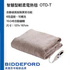 ~BIDDEFORD ~~ 智慧型安全電熱毯OTD~T