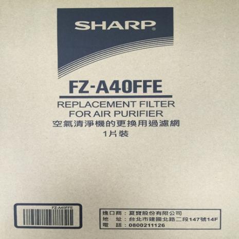 'SHARP '☆夏普 清淨機專用濾網 (KC-A40T專用) FZ-A40FFE