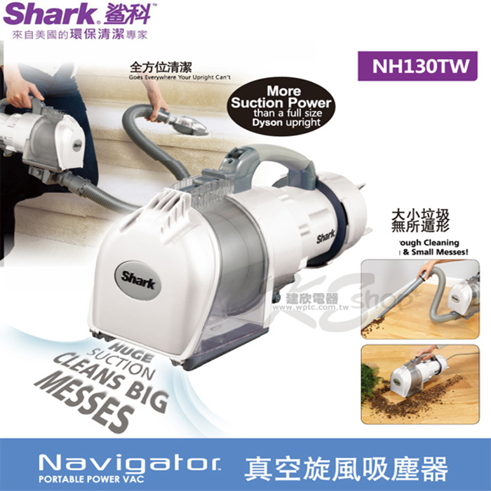 'Shark'☆鯊科 真空炫風吸塵器 NH130TW