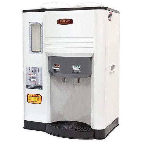 'JINKON'☆ 晶工牌10.5公升 溫熱全自動開飲機 JD-3655
