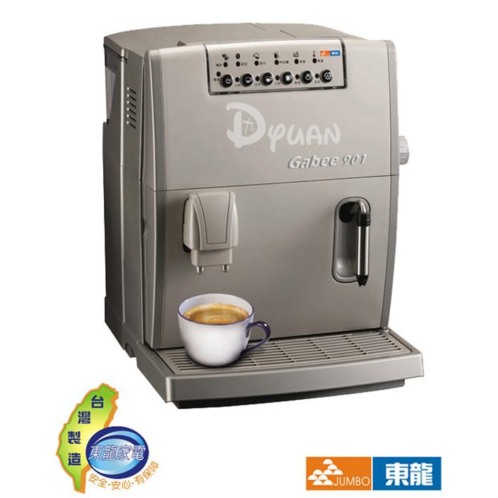 '東龍'☆ 全自動義式研磨濃縮 咖啡機 TE-901