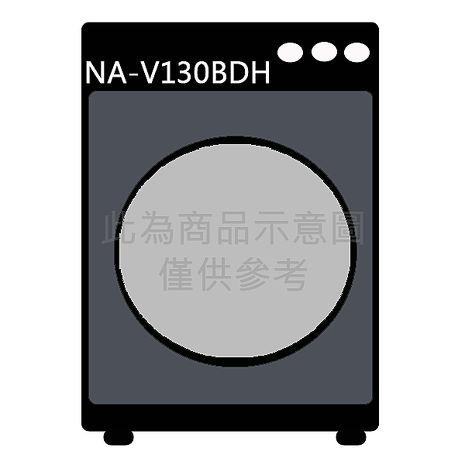 'Panasonic.'☆國際 13kg 滾筒式洗衣機 NA-V130BDH **免費基本安裝+舊機回收**