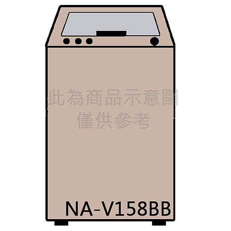 'Panasonic.'☆ 國際 14公斤 變頻洗衣機 NA-V158BB  **免費基本安裝+舊機回收**
