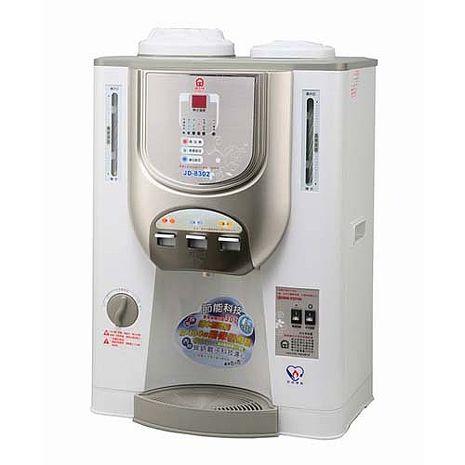 'JINKON'☆ 晶工牌  節能環保冰溫熱開飲機 JD-8302 / JD8302