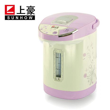 'SUNHOW'☆上豪 2.5L 電動式熱水瓶 PT-2502