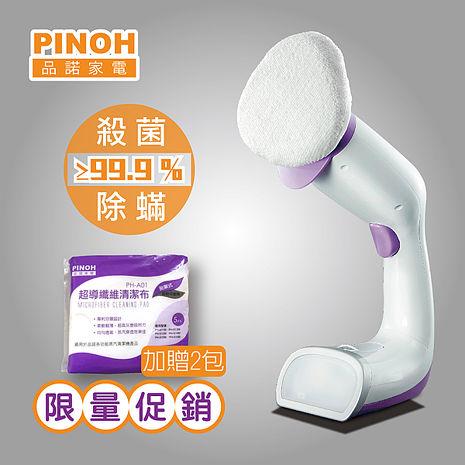 ★加贈清潔布★'PINOH'☆品諾 多功能蒸汽清潔機 PH-S17M