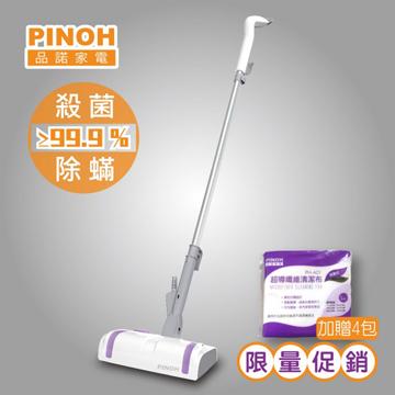 ★加贈清潔布★'PINOH'☆ 品諾 多功能蒸汽清潔機(基本款) PH-S11M (白+紫)