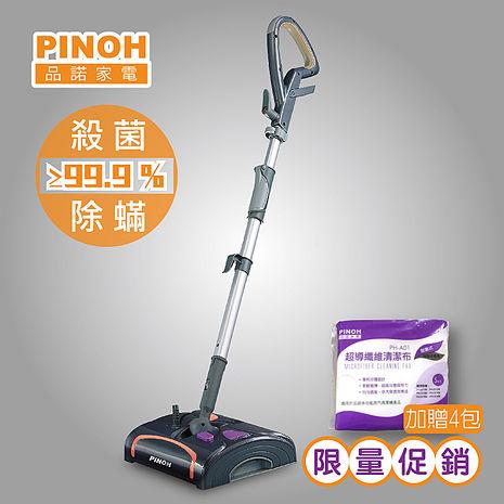 ★加贈清潔布★'PINOH'☆品諾 多功能蒸汽清潔機(2in1旗艦款) PH-S15M